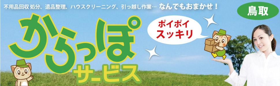 鳥取(鳥取市・米子市)で不用品買取・回収なら鳥取からっぽサービスへお任せください