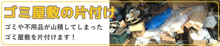 ゴミ屋敷の掃除・片付け