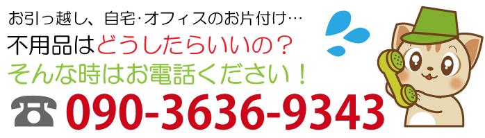 鳥取県で不用品回収はからっぽサービスまでご相談ください!