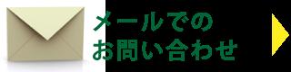 鳥取からっぽサービスへメールで回収のご相談はこちら