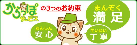 鳥取からっぽサービス3つのお約束