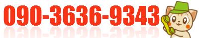 鳥取からっぽサービスへのお電話は090-3636-9343